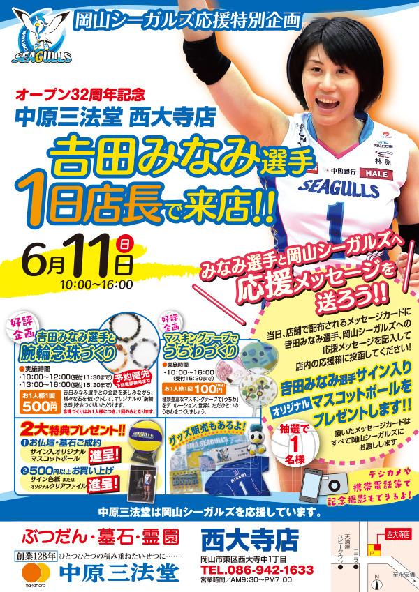 20170611sanpodo_saidaiji.jpg