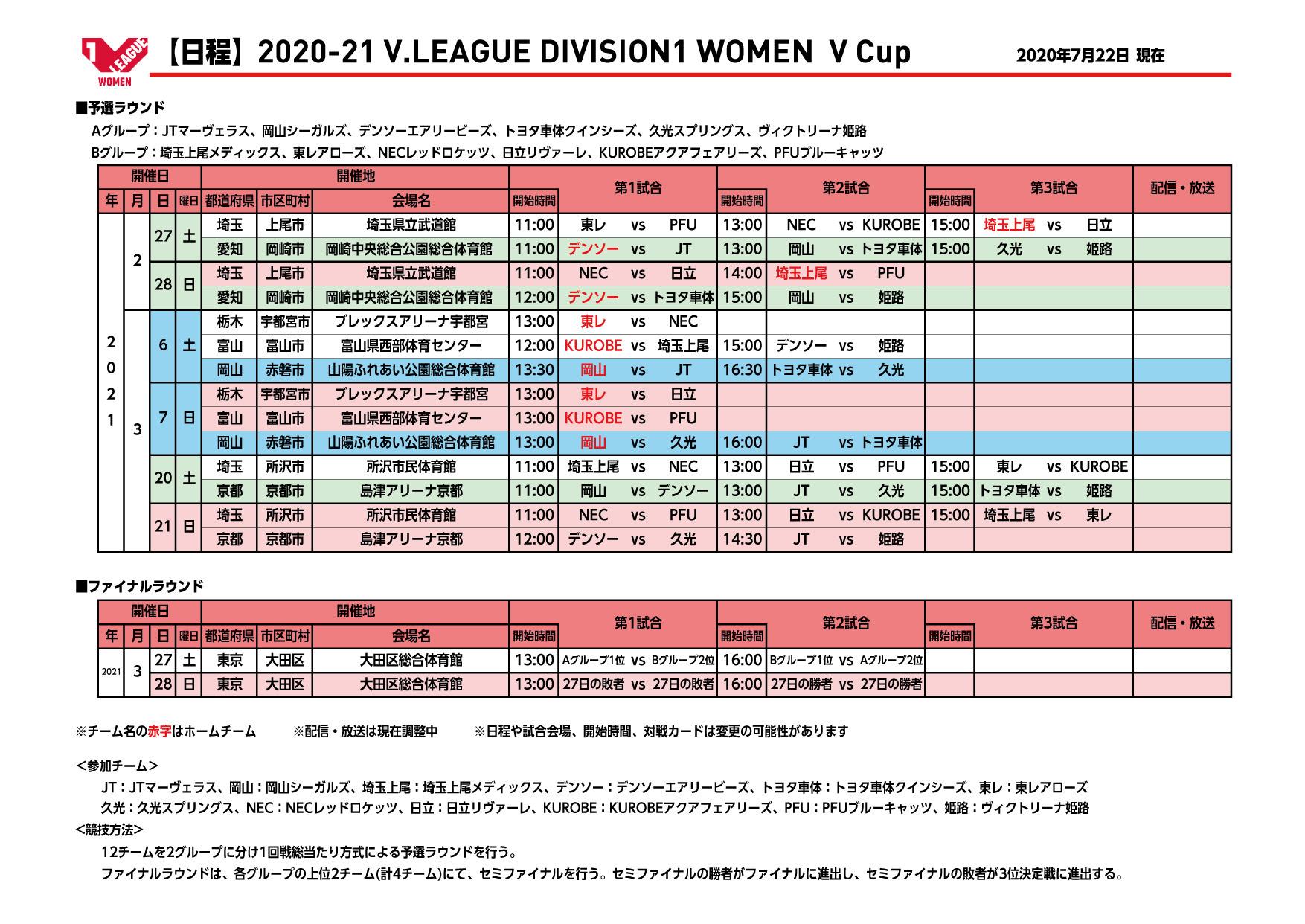 20200727_2019-20vleague_schedule-02.jpg